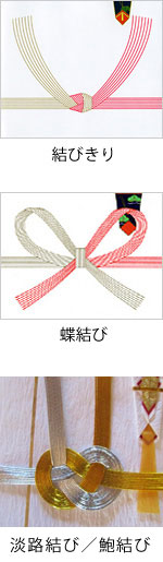 noshi_musubi001